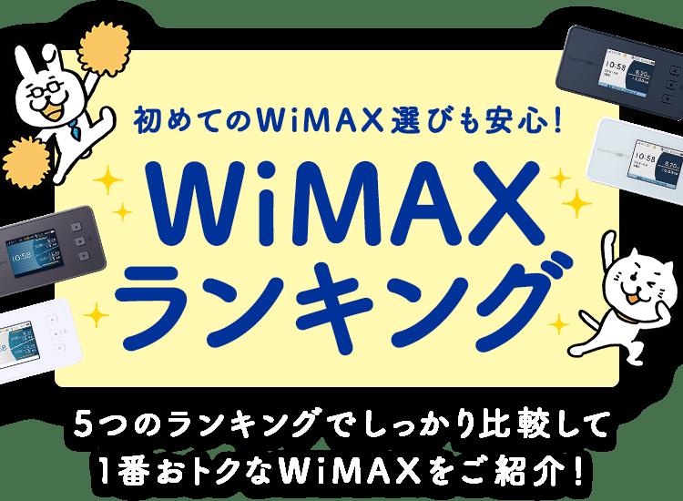 初めてのWiMAX選びも安心!